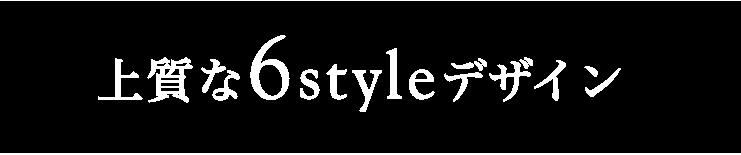 上質な6styleデザイン