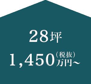 28坪 1450万円〜