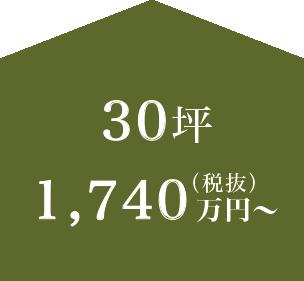 30坪 1740万円