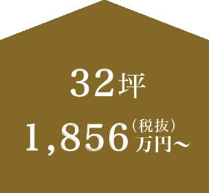 32坪 1856万円