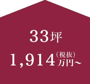 33坪 1914万円