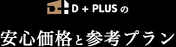 D+PLUSの安心価格と参考プラン
