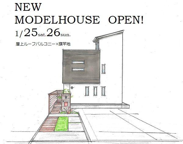 NEW 下町屋モデルハウス