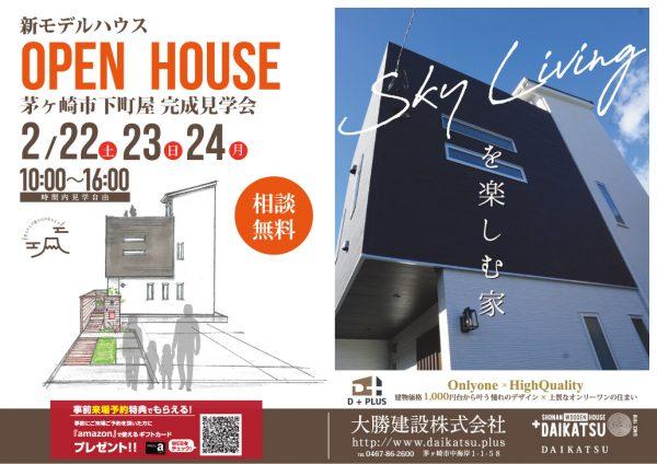 下町屋2月オープンハウス