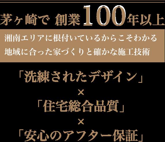 茅ヶ崎で創業100年以上